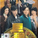 Brother's Keeper 巨輪 Big Wheel TVB 2013 HK TV series 32 Episodes English Sub