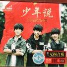 TFBOYS shao nian shuo 少年说 3CD