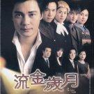 Golden Faith 流金歲月 2002 Hong Kong TVB TV Drama Series Cantonese Mandarin Audio