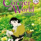 DVD In This Corner of The World Anime Film Kono Sekai no Katasumi ni English Sub