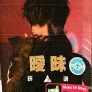 Joker Xue ai mei + Greatest Hits 薛之谦 暧昧 Karaoke 2DVD