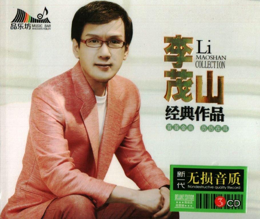 Li Maoshan Collection ��山 ���� 3CD