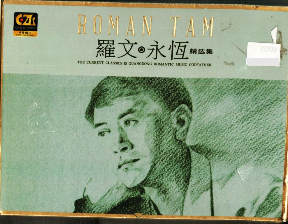 Roman Tam Greatest Hits �� 永� 精�� 3CD