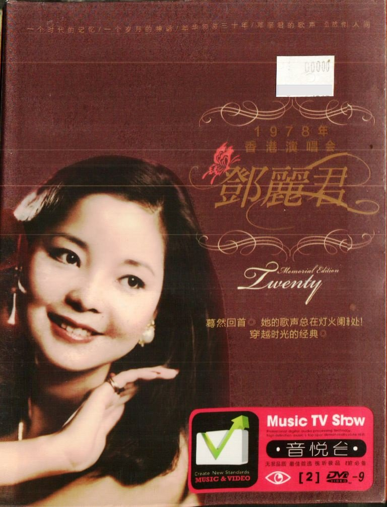 Teresa Teng Hong Kong Concert 1978 Karaoke �丽� �港��� 1978 年 2DVD