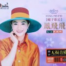 Fong Fei Fei Collection 风飞飞 纪念典藏辑 3CD