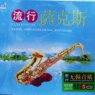 Saxophone Greatest Hits 流行萨克斯 3CD
