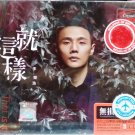 Li Ronghao That is it + Greatest Hits 李榮浩 就这样 24k Crystal 3CD