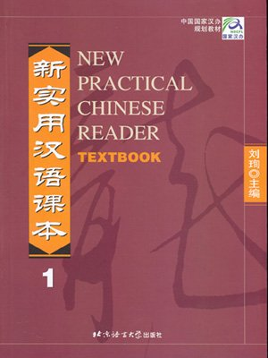 New Practical Chinese Reader Vol.1 Textbook--Learn Mandarin