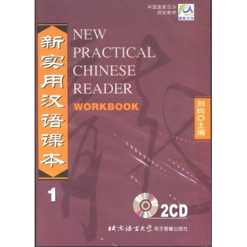 Audio CD for New Practical Chinese Reader: Vol. 1 Workbook --Learn Mandarin