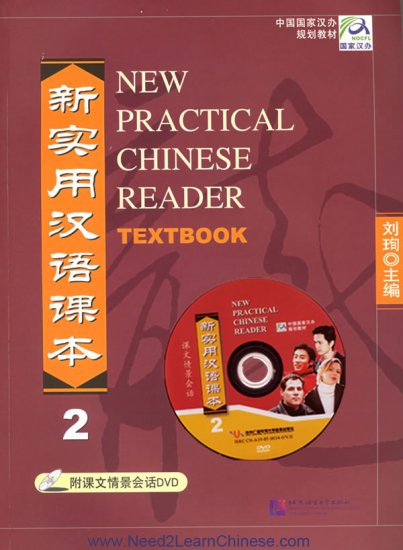 New Practical Chinese Reader VOL. 2: Textbook with DVD Video--Learn Mandarin