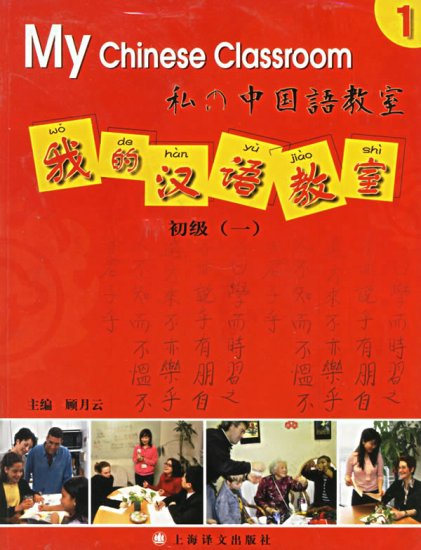 My Chinese Classroom VOL.1: Textbook & CD Set (Elementary level)--Learn Mandarin