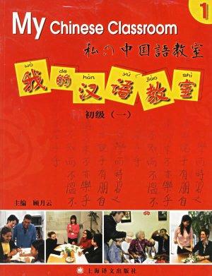 My Chinese Classroom VOL.1: Textbook & CD Set (Elementary level)--Learn Mandarin