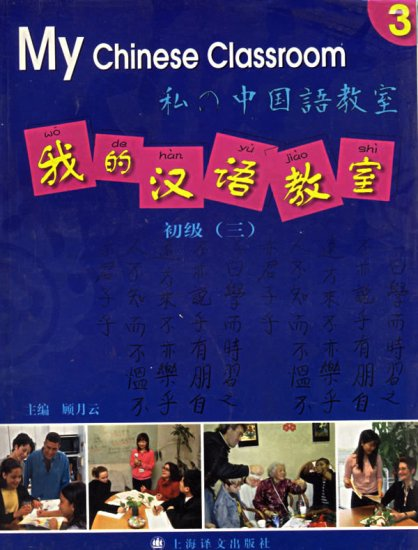 My Chinese Classroom VOL.3: Textbook & CD Set (Elementary level)--Learn Mandarin