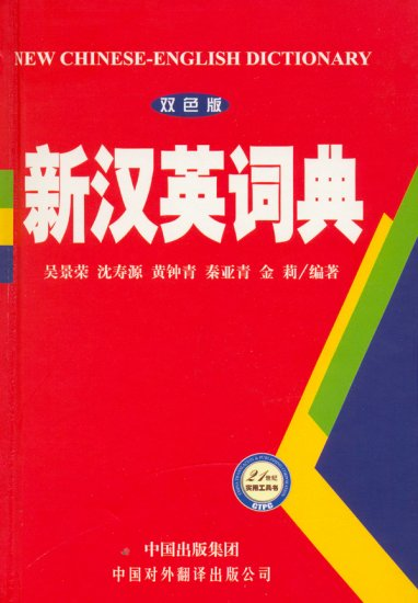 New Chinese-English Dictionary--Learn Chinese