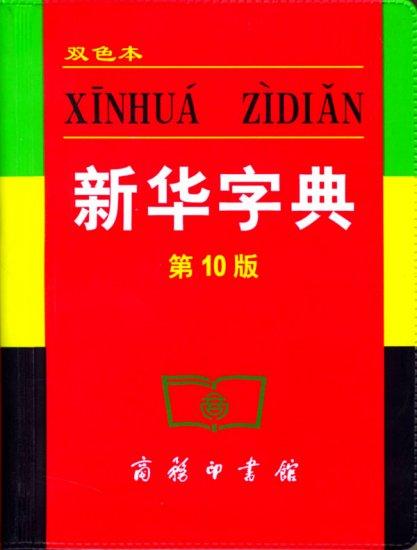 Xin Hua Zi Dian / Xinhua Zidian ( A dictionary of Chinese Characters)