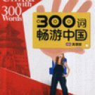 Traveling Around China with 300 Words (Book & CD Set)