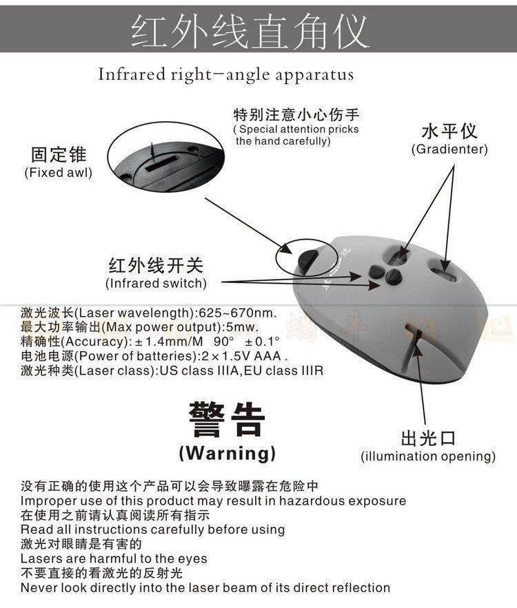 ABS plastics Range 5M Infrared right-angle apparatus Laser Square meter level