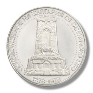 1978 Bulgaria Silver Proof 10 leva coin Liberation from Turks   KM#102 .3295 ASW