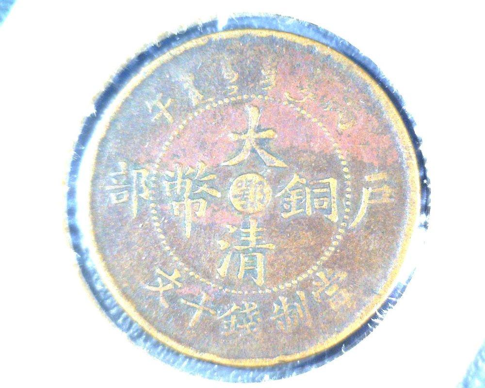 1908 China Kiangnan 10 cash copper coin Y#10K Dragon