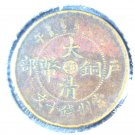 1908 China Kiangnan 10 cash copper coin Y#10K Dragon