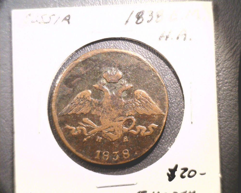 1838 E.M. H.A. Russian Empire 5 Kopek coin  KM#140.1 Czarist Russian