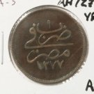 1868 Egypt 10 Para Coin KM#241 About Uncirculated AH 1277 year 9
