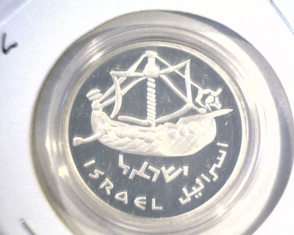 1985 Israel Silver Prooflike Sheqel Coin KM#155   .3935 ASW  Ship of Oniyahu