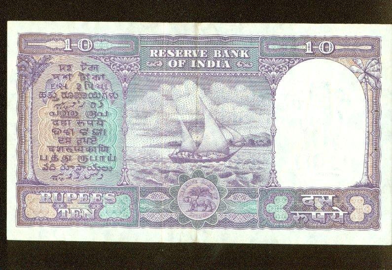 1962 India 10 rupees note Pick# 40a  Sailboat