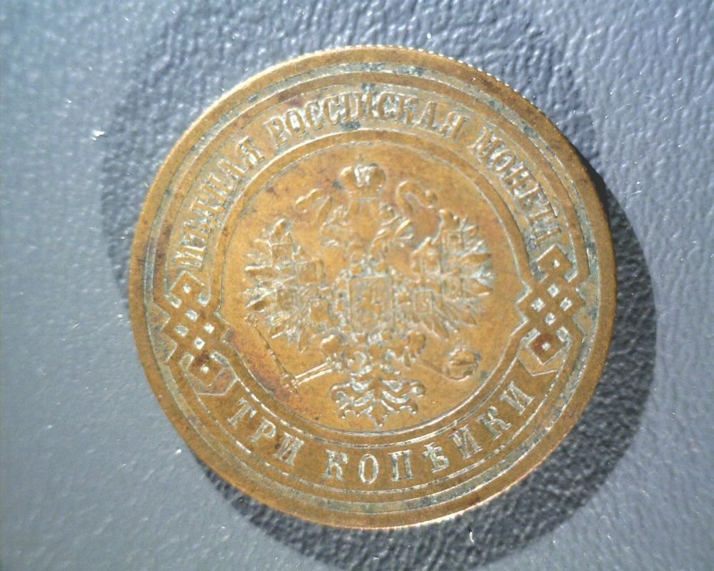 1912 Russia 3 Kopeks Y#11.2  Extra Fine Details Dipped and Naturally Retoned
