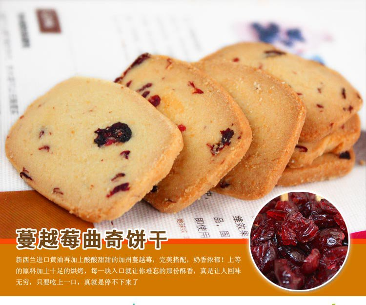 200g Natural Cranberry Butter Cookies Snack Pack A509