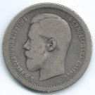 COIN MONEY Russia 1895 50 Kopeyk Nikolai II Silver