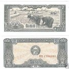 CAMBODIA 1979 0.2 RIEL FARMING BY HAND UNC NOTE~GREAT~