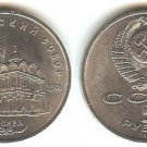 UNC MASSIVE RUSSIA 1991 5 ROUBLES~CATHEDRAL~FREE SHIP~