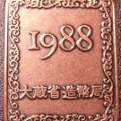 Japan 1988 Proof Set Medallion~Free Shipping