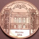 Cameo Proof Russia 1991 5 Roubles~State Bank In Moscow~Last Year For USSR~Fr/Shi
