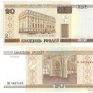 CRISP UNC BELARUS 20 RUBELI RAISED SEAL NOTE~FREE SHIP~