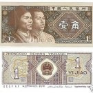 CHINA GEM UNC 1 JIAO SUPER NICE NOTE LOOK FREE SHIPPING