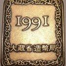 Japan Year 3 (1991) Proof Set Medallion~Free Shipping