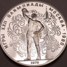 Silver Proof Russia 1979 10 Roubles~Mintage 108,000~Olympic Weight Lifting~Fr/Sh
