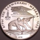 Silver Proof Russia 1978-M 10 Roubles~Mintage 118,000~Olympic Canoeing~Free Ship