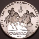 Silver Proof Russia 1978-M 10 Roubles~Mintage 118,000~Equestrian Sports~Free Shi