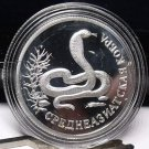 Fantasy Silver-Plated Proof Russia 1994 Rouble~Asiatic Cobra~Free Shipping