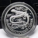 Fantasy Silver-Plated Proof Russia 1998 Rouble~Far Eastern Skink~Free Shipping