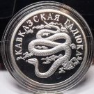 Fantasy Silver-Plated Proof Russia 1999 Rouble~Caucasian Viper~Free Shipping