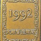 Japan Year 4 (1992) Proof Set Medallion~Free Shipping