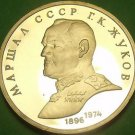 Cameo Proof Russia 1990 Rouble~Anniversary - Marshal Zhukov