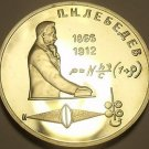 Cameo Proof Russia 1991 Rouble~125th Anniversary - Birth of P. N. Lebedev~Fr/Shi