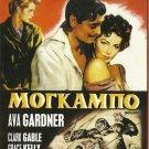 MOGAMBO Clark Gable, Ava Gardner, Grace Kelly, Donald Sinden, Philip Stainton