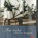 TON PALIO EKEINO TON KAIRO Filippidis,Kyriakos,Madras,Makris, Alekos Sakellarios