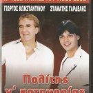 POLITIS G KATIGORIAS Giorgos Konstantinou, St. Gardelis R0 PAL